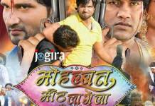भोजपुरी फिल्म मोहब्बत मीठ लागेला