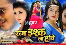 rabba ishq na howay bhojpuri movie poster