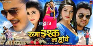 rabba ishq na howay bhojpuri movie poster