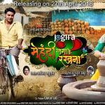 Bhojpuri Film Mehandi laga ke rakhna 2 first look poster