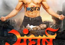 khesari lal yadav starring bhojpuri film sangharsh first look poster released