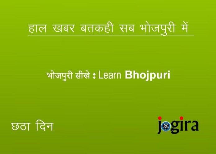 भोजपुरी सीखे | Learn Bhojpuri | छठा दिन
