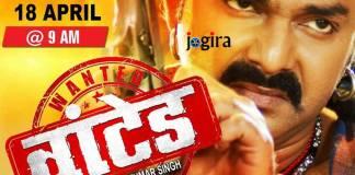 18 अप्रैल को होगा पवन सिंह अभिनीत वांटेड भोजपुरी फिल्म का ट्रेलर लॉन्च