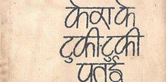 भोजपुरी किताब केरा के टुकी टुकी पतई