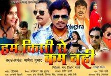प्रमोद प्रेमी की भोजपुरी फिल्म हम किसी से कम नहीं