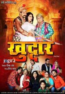 गुंजन सिंह की भोजपुरी फिल्म खुद्दार