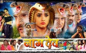 खेसारीलाल यादव की भोजपुरी फिल्म नागदेव
