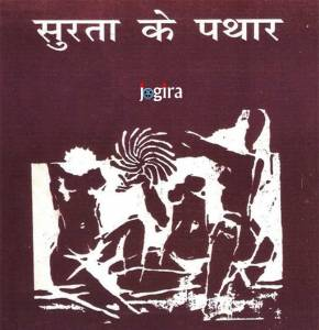 शारदानन्द प्रसाद जी के लिखल भोजपुरी आत्म संस्मरण सुरता के पथार
