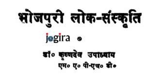 डॉ० कृष्णदेव उपाध्याय जी के लिखल भोजपुरी किताब भोजपुरी लोक-सस्कृति