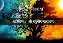 बटोहिया : श्री रघुबीर नारायण