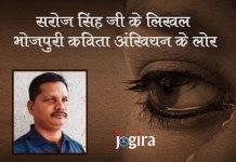 सरोज सिंह जी के लिखल भोजपुरी कविता अंखियन के लोर