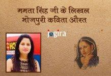 ममता सिंह जी के लिखल भोजपुरी कविता औरत