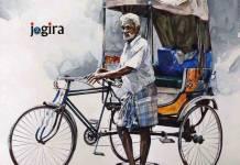 बंशी | भोजपुरी कहानी
