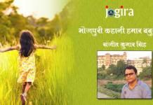 हमार बबुनी | भोजपुरी कहानी | संजीव कुमार सिंह