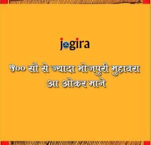 500+ भोजपुरी मुहावरा आ ओकर माने /अर्थ | Bhojpuri Idioms with meaning