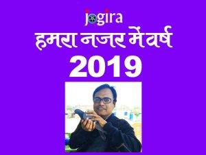 हमरा नजर में वर्ष 2019 : संजीव कुमार सिंह