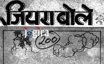 भोजपुरी गीत संग्रह जियरा बोले : महेन्द्र कुमार सिंह नीलम