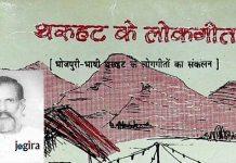 सिपाही सिंह 'श्रीमंत' जी के लिखल बारहमासा