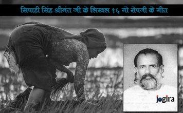 सिपाही सिंह 'श्रीमंत' जी के लिखल १६ गो रोपनी के गीत