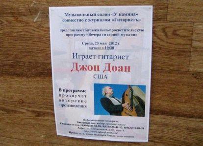 20.John Doan Harp Guitar Moscow Concert Poster5.12