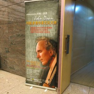 John Doan concert Xian poster on door in concert hall