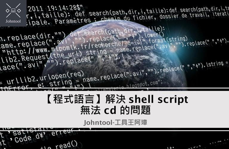 【程式語言】解決 shell script 無法 cd 的問題