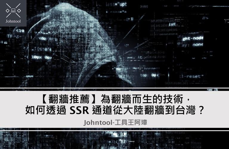 【翻牆推薦】為翻牆而生的技術,如何透過 SSR 通道從大陸翻牆到台灣?