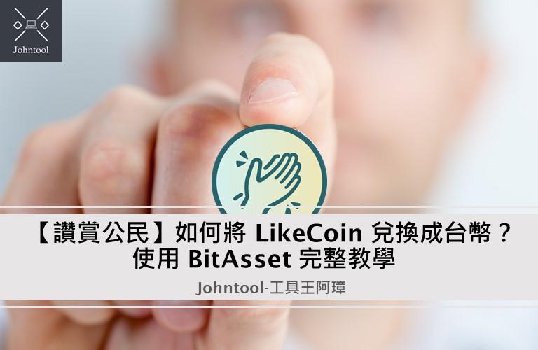 【讚賞公民】如何將 LikeCoin 兌換成台幣?使用 BitAsset 完整教學