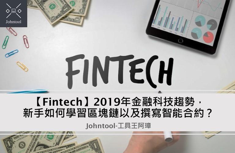 【Fintech】2019年金融科技趨勢,新手如何學習區塊鏈以及撰寫智能合約?