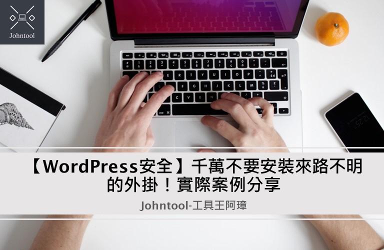 【WordPress安全】千萬不要安裝來路不明的外掛!實際案例分享