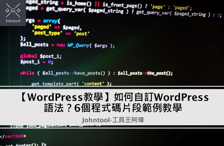 【WordPress教學】如何自訂WordPress語法?6個程式碼片段範例教學