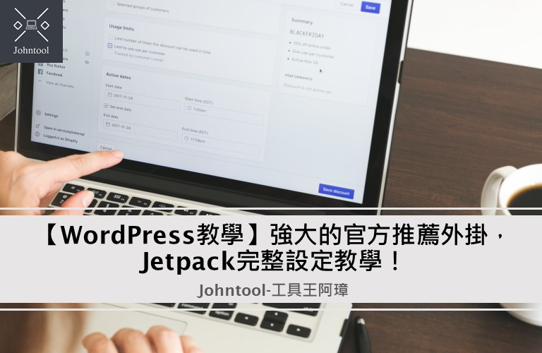 【WordPress教學】強大的官方推薦外掛,Jetpack完整設定教學!