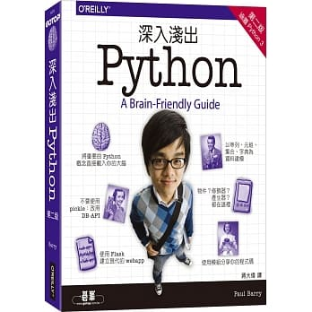深入淺出Python(第二版)
