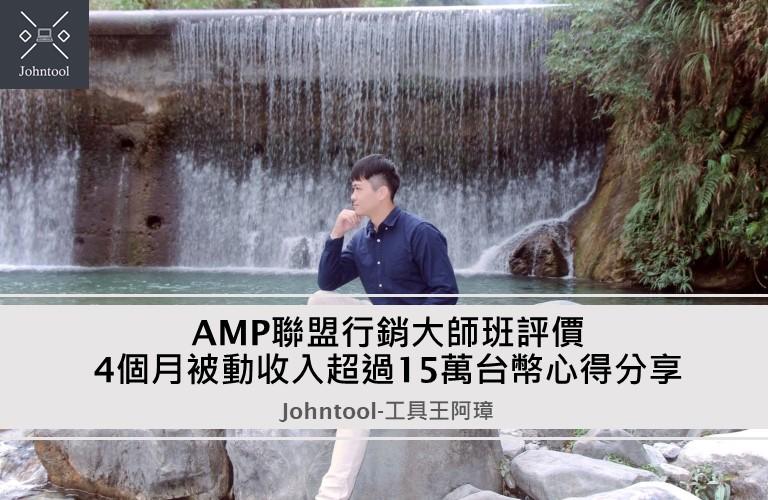 AMP聯盟行銷大師班評價,4個月被動收入超過15萬台幣心得分享