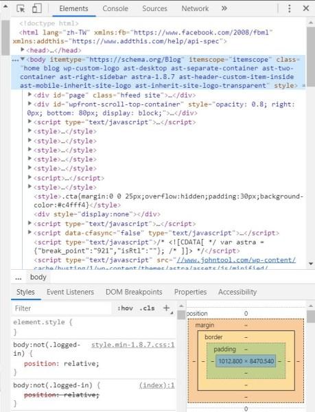 Chrome 開發者工具