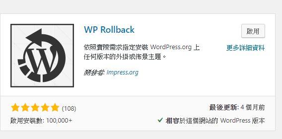 下載 WP Rollback
