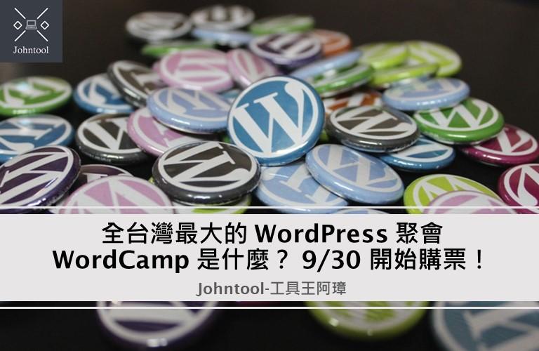 WordCamp Taipei 2019