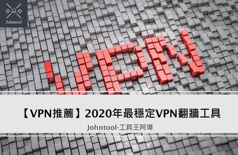 【VPN推薦】2020 年最穩定 VPN 翻牆工具