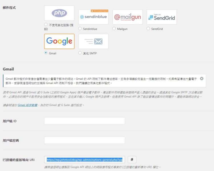 google SMTP 設定