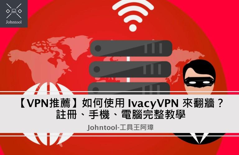 如何使用 IvacyVPN 來翻牆?