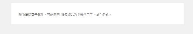 no mail()