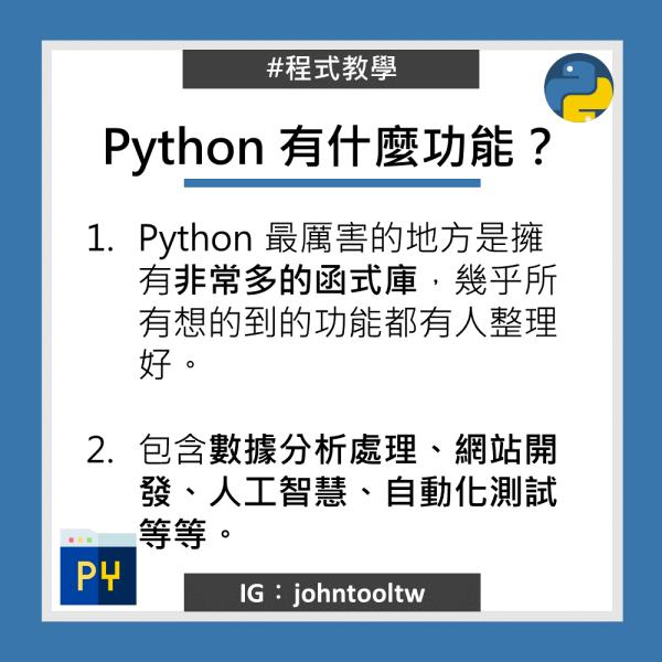Python 有什麼功能?