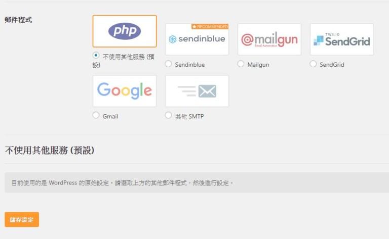 測試 php mail