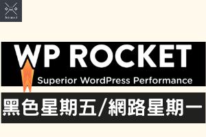 WP Rocket 黑色星期五/網路星期一