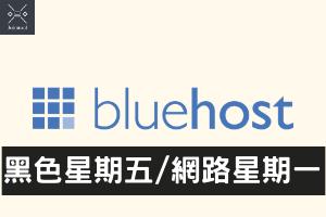 Bluehost 黑色星期五/網路星期一