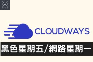 Cloudways 黑色星期五/網路星期一