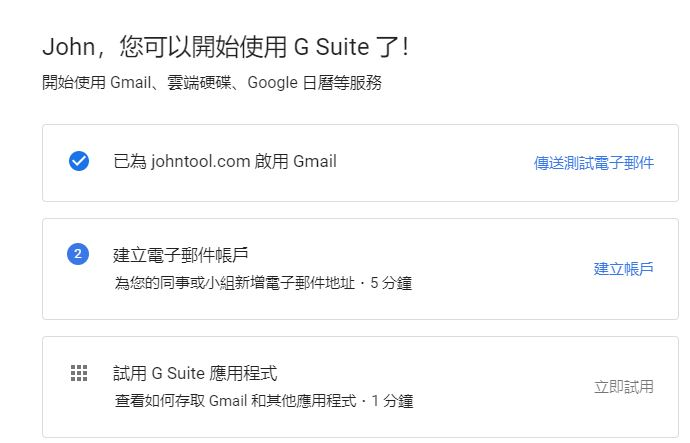 Gmail 啟用成功
