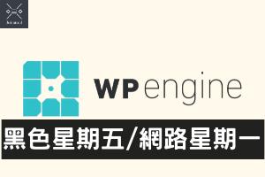 WP Engine 黑色星期五/網路星期一