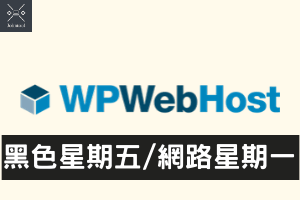 WPWebHost 黑色星期五/網路星期一