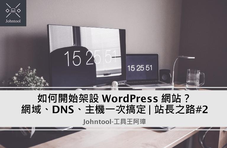 如何開始架設 WordPress 網站? 網域、DNS、主機一次搞定 | 站長之路#2